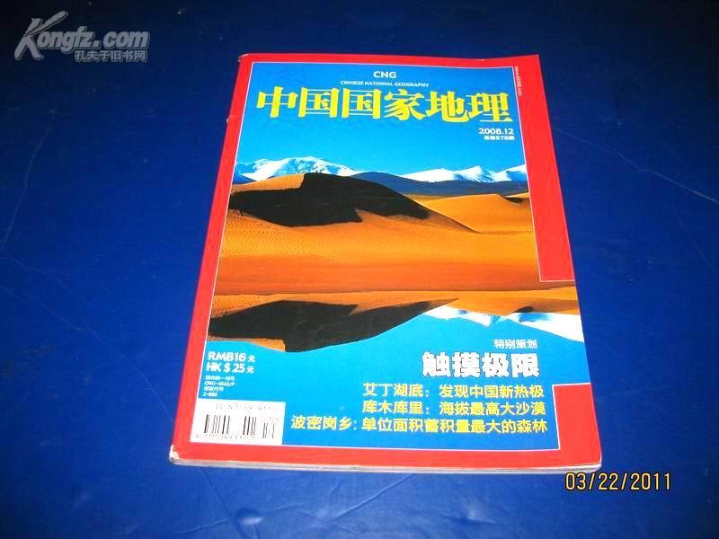 《中国国家地理》2008年第12期(总第578期).