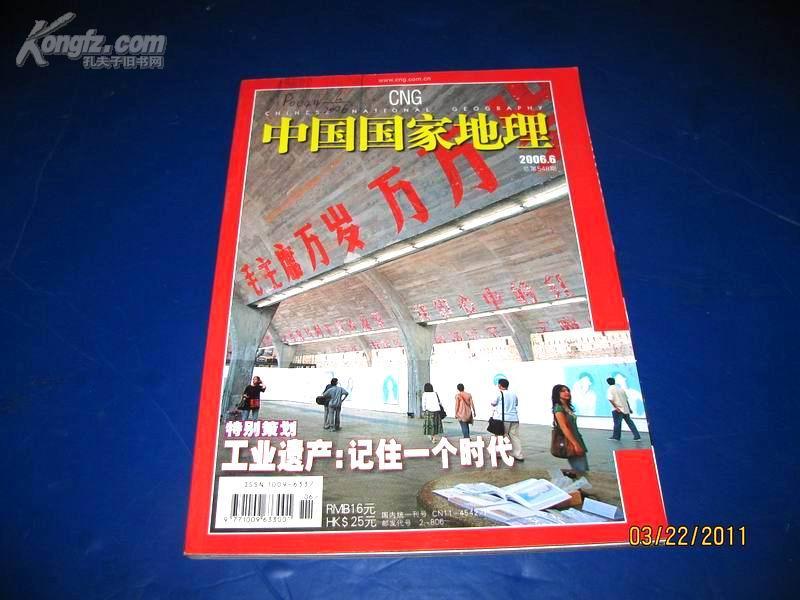 《中国国家地理》2006年第6期(总第548期).