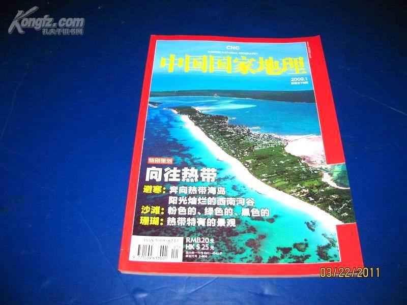 《中国国家地理》2009年第1期(总第579期)