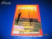 《中国国家地理》2004年第9期(总第527期)季风送你去斯里兰卡.