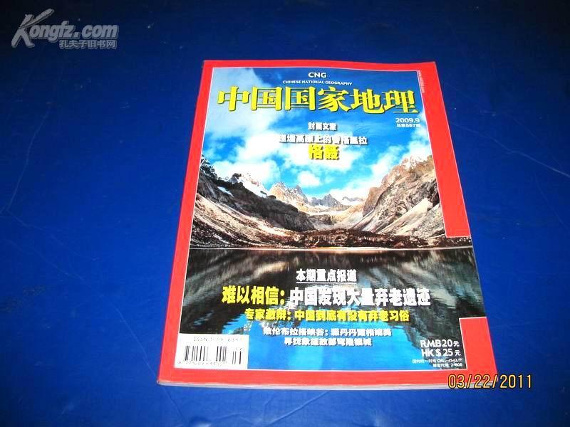 《中国国家地理》2009年第9期(总第587期)