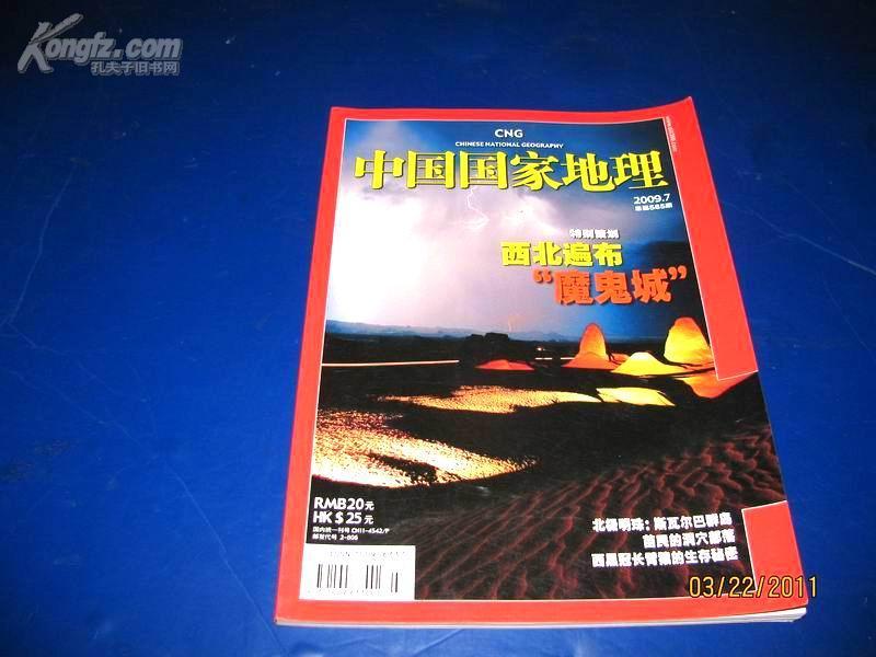 《中国国家地理》2009年第7期(总第585期)