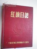 五十年代:笔记本:红旗日记:有广告插图