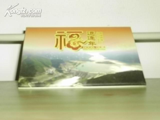 南国明珠——福运连年(龙滩水电工程明信片)