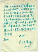 温州名家陈文虎硬笔信札 一页