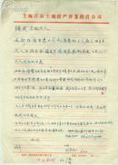 苏局仙之子,上海著名书法家、上海文史馆馆馆员 苏健侯 信札1页