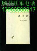 汉译世界学术名著丛书:战争论 (第一卷)