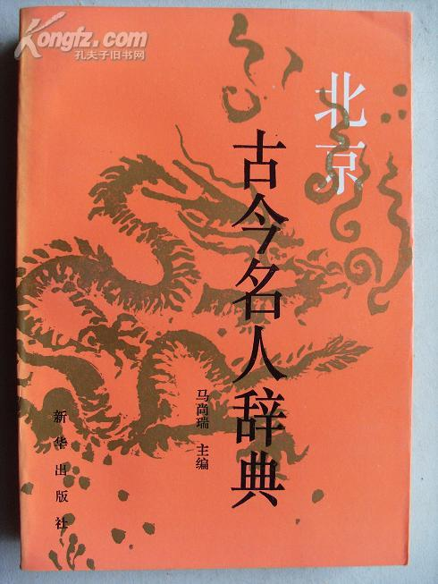 北京古今名人辞典