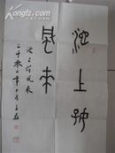 全国书协会员、著名青年书法家、蒋维崧入室弟子王磊书《好风池上来》