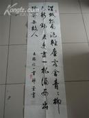 广西省贺州著名书法家叶良杰书王维诗《渭城曲》
