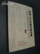 促进人口长期均衡发展研究 中国人口学会年会论文集2010