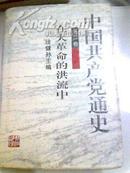 中国共产党通史[第二卷] 包邮挂