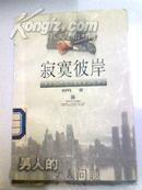 寂寞彼岸 (北京贵宾楼饭店工会藏书)