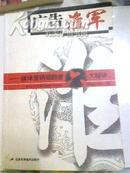 广告淮军——媒体营销领跑者六大秘诀  献礼安徽卫视锦绣十周年