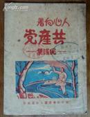 精品民谣【人心向着共产党】封面套色木刻--民国三十七年