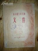 新中国少年文库《文件》 品相如图
