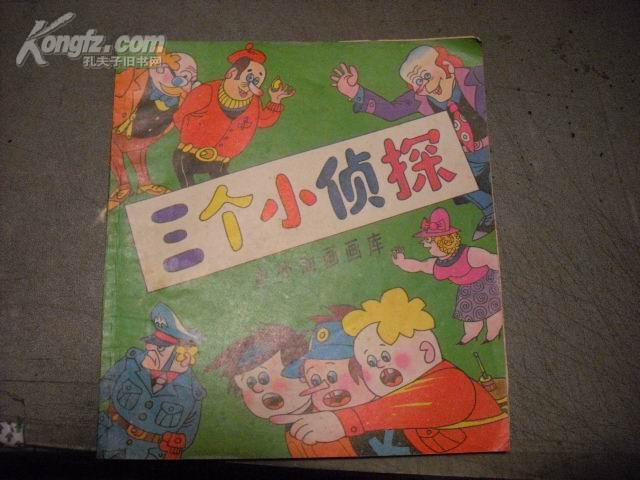 中外动画画库:三个小侦探