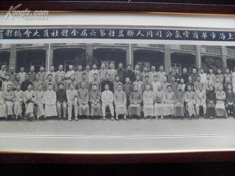 上海市华商电气公司同仁联谊社第六届全体社员大会民国25年六月