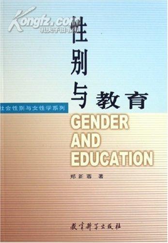 性别与教育/社会性别与女性学系列