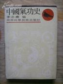 中国气 功史(1988年一版一印 大32开精装 有护封 非馆藏 9品强)
