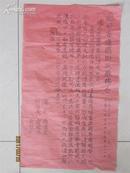 陕甘宁边区财政厅布告   1945年5月21日  少见