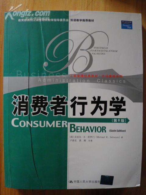 消费者行为学(第6版)英文版