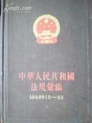 中华人民共国和国法规汇编(1960年1月-6月)