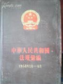 中华人民共国和国法规汇编(1958年1月-6月)