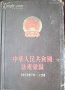中华人民共国和国法规汇编(1959年7月-12月)