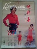 《1987年电影明星挂历》2张全!内有潘虹、朱琳、丛珊、陈肖依、宋春丽、张瑜等明星!