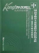 中国高等教育大众化进程中的结构分析--1998-2004年的实证研