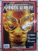 中国国家地理2001年 第4期