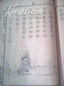 新学制小学教科书   初级国语读本 第四册 缺几页