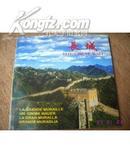 长城 中 英 日 韩对照 私藏十品 包邮