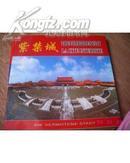 紫禁城(中 英 法 德 日 意 西 韩八国文字对照)私藏十品2000年一版一印包邮