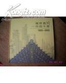 1862-2002南京西路一百四十年 12开精装上海南京路精装历史画册 私藏十品 一版一印包邮