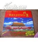 北京摄影画集2002年一版一印中 英 韩对照私藏十品包邮