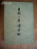 王荆公年谱考略 私藏样书95品73年新一版一印