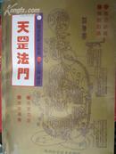 天罡法门:中国道家气功秘传