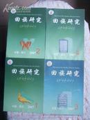 回族研究2007年1-4(季刊)全年4本合售(非馆藏 9品)