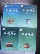 回族研究2008年1-4(季刊)全年4本合售(非馆藏 9品)