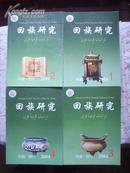 回族研究2004年1-4(季刊)
