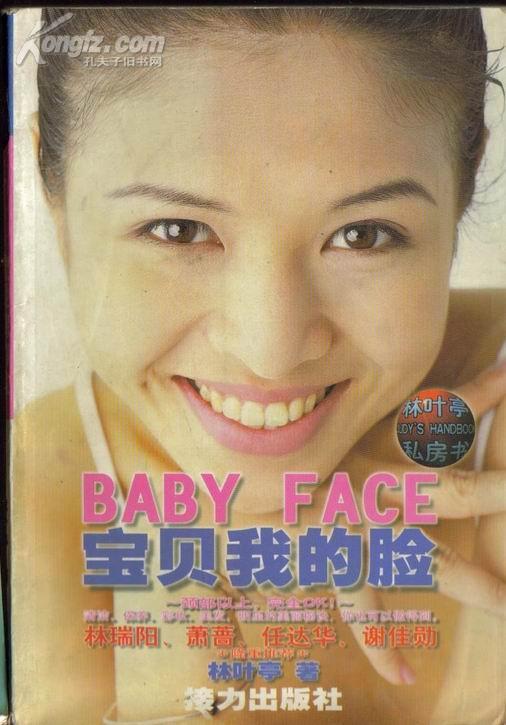 宝贝我的脸