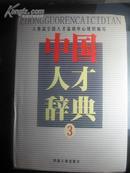 中国人才辞典(3)(硬皮精装,有书衣)