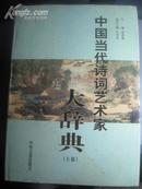 中国当代诗词艺术家(上卷)(硬皮精装、有书衣)