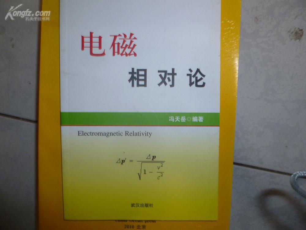 电磁相对论.