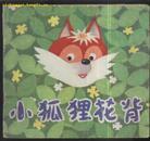 小狐狸花背(陈永镇绘、全彩)