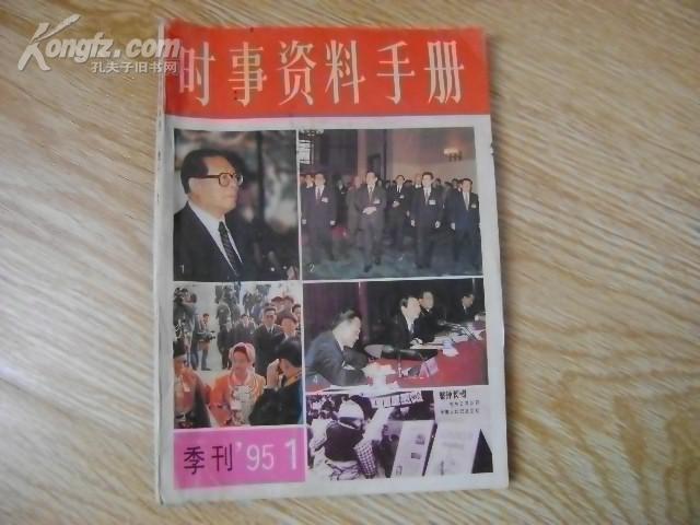 时事资料手册 1995年第1期