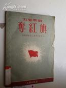 夺红旗'五幕歌剧'(1951年1版1印三千册)..