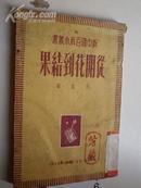 新中国百科小丛书--从开花到结果